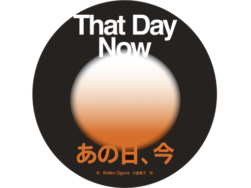 That Day Now (2017)